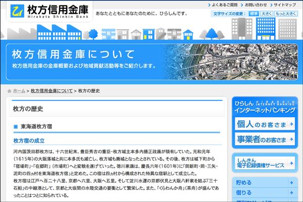 枚方信用金庫-枚方の歴史