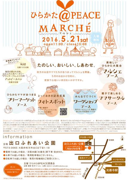 ひらかた@PEACE-Marche