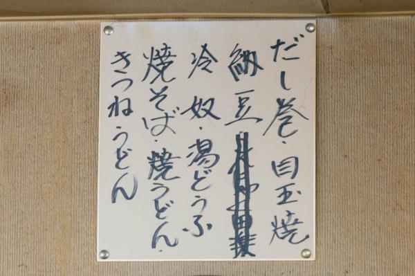 上田酒店-18020225
