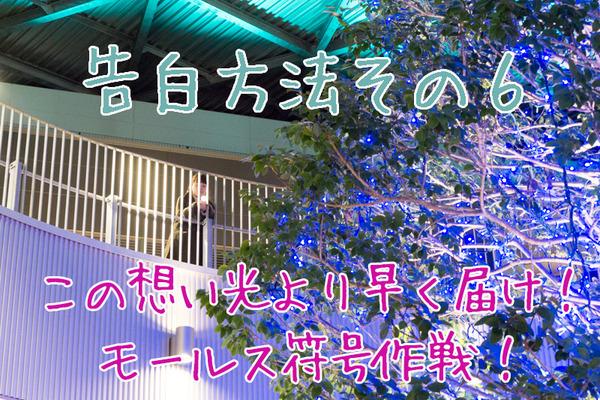 ニトリモール枚方-バレンタイン-61
