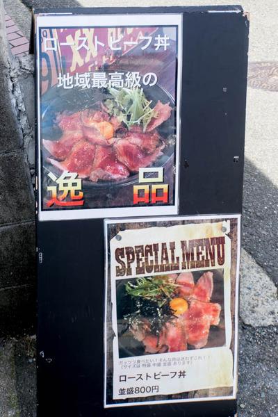 ローストビーフ丼-18070910
