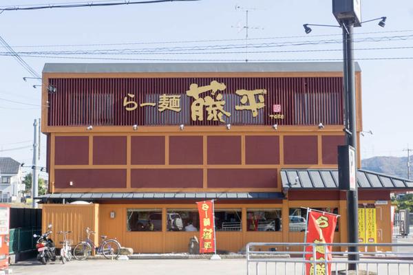 藤平-1611263