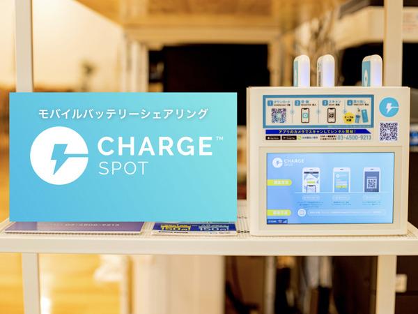 大阪・枚方市のコワーキングスペース ビィーゴのレンタルモバイルバッテリーCHARGE SPOT