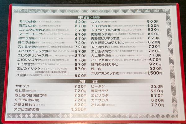 北京料理赤龍園-43