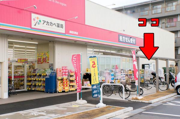 20171225PUDO_アカカベ長尾元町店-4