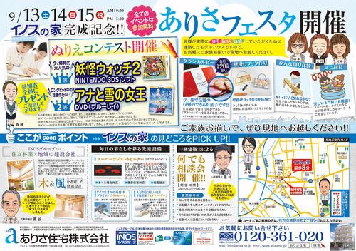 ありさ住宅株式会社イベントチラシ(裏)