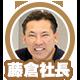 アイコン_藤倉社長