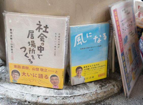 枚方市駅ビッグイシュー単行本
