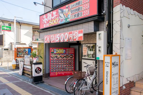 20180205海鮮どんぶり太郎禁野本町店-1