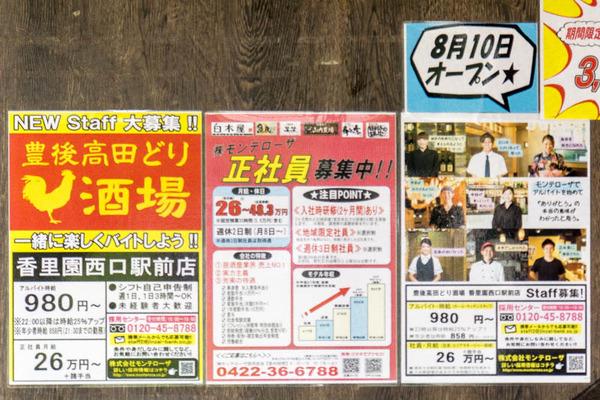 高田どり-1608011