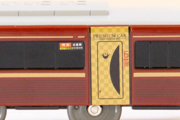 プレミアムカー-1712118