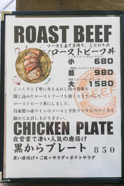 ローストビーフ丼2-1807101