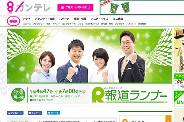 報道ランナー | 関西テレビ放送 カンテレ