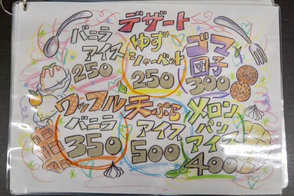 ふじいち-2003172