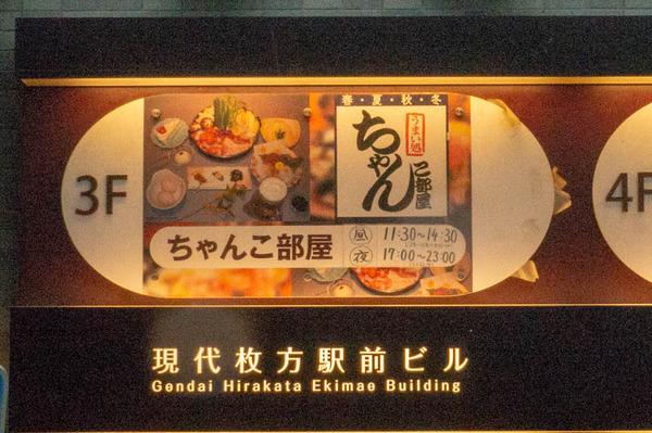 ちゃんこ-1807261-3