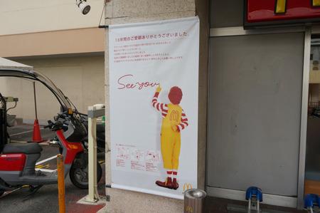 マクドナルド枚方イズミヤ店131026-02