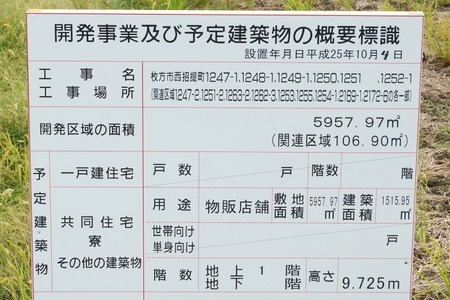 西招提町131011-07