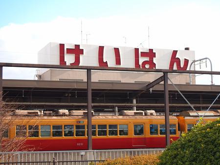 樟葉駅_わごん_02