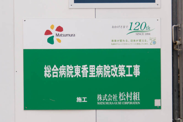 東香里病院-1612283
