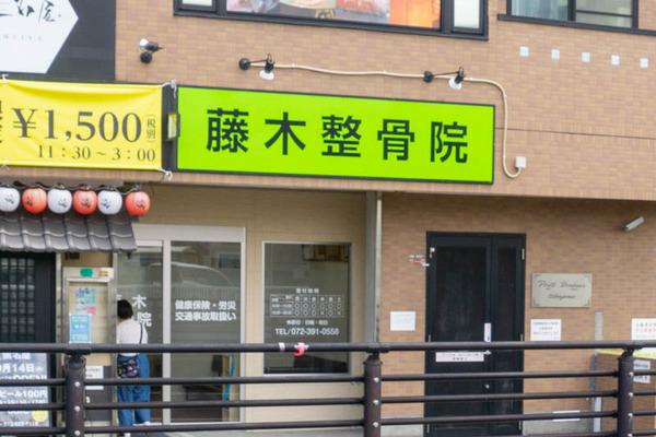 ふじき-2009101-2