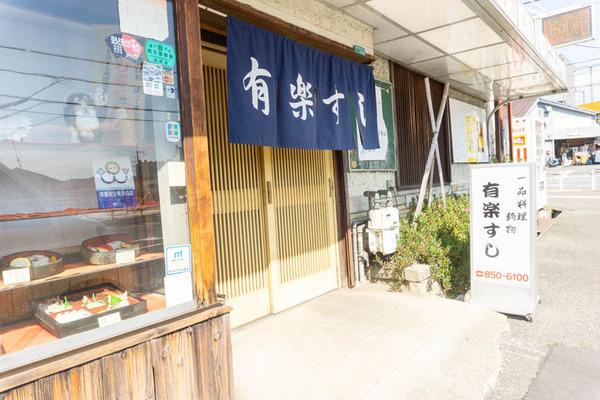 有楽すし(小)20031942