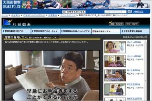 大阪府警察振り込め詐欺動画