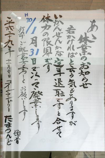 20171122玉水温泉-5