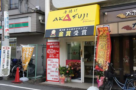 AKAFUJI20120827160359
