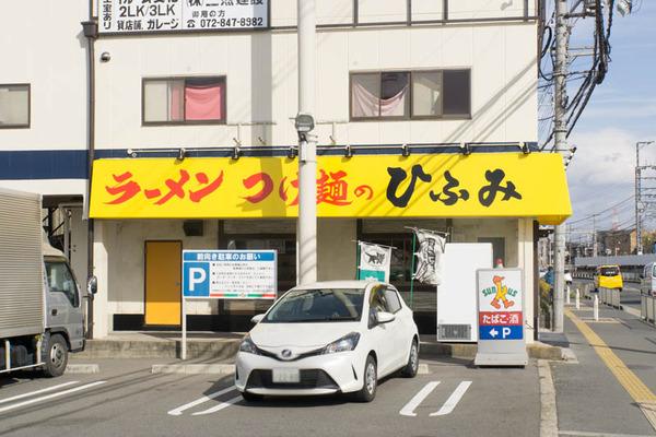 ひふみ-1701125