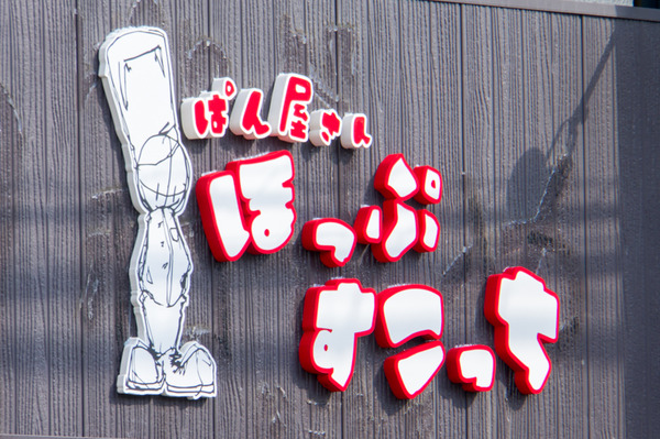 20180205ほっぷすこっち-2