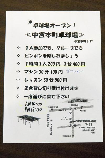 中宮卓球場-16012808