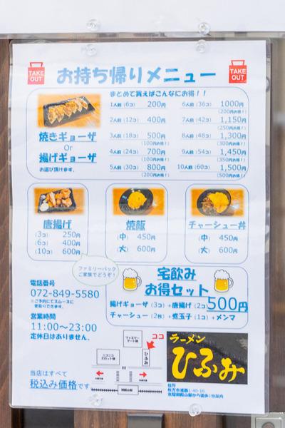 ひふみ-2005212