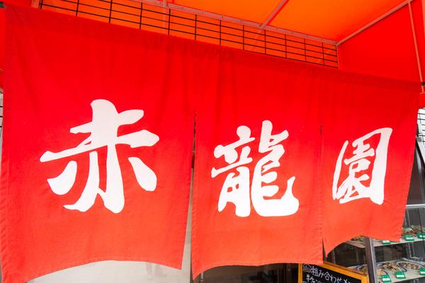 北京料理赤龍園-19
