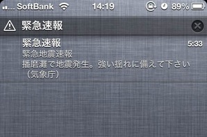緊急地震速報iPhone2