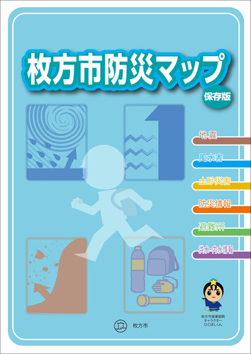 枚方市防災マップ表紙