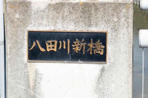橋-16030301