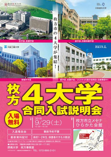 20180929_4大学入試説明会