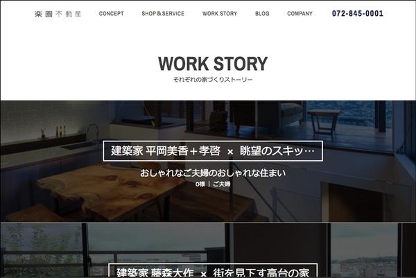 楽園不動産WORK-STORY