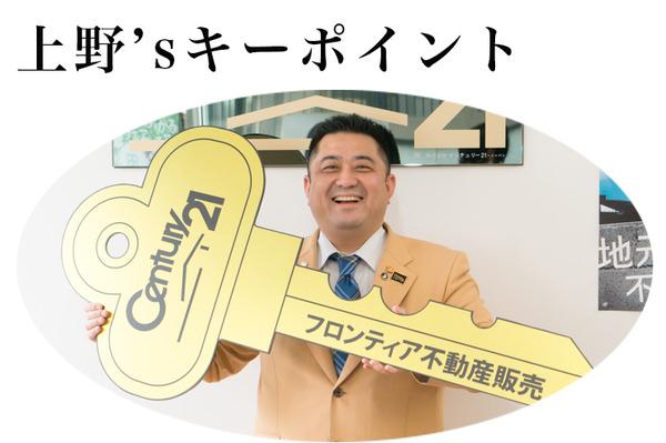 フロンティア不動産上野店長
