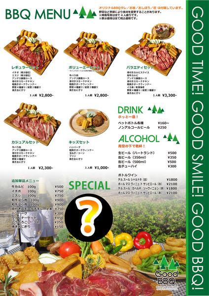 goodbbq_menu