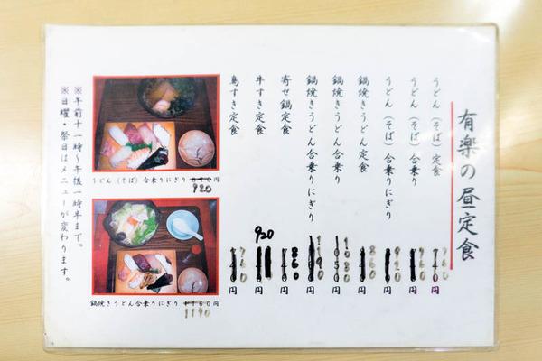 有楽すし-1811014