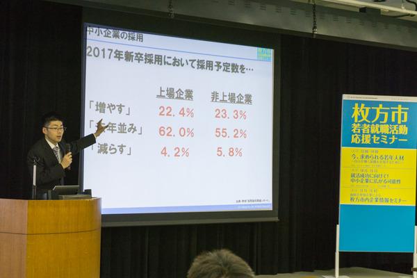 20170114就活セミナー-37