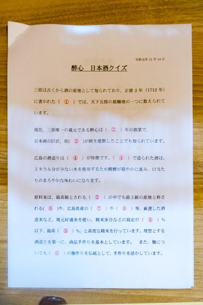 日本酒の会-1911143