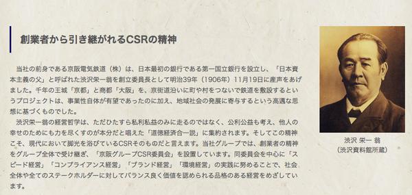京阪ホールディングス 沿革