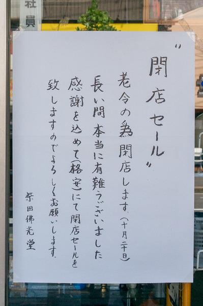 20170925柴田佛光堂-6