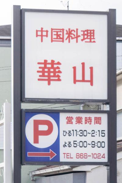 華山-1801024