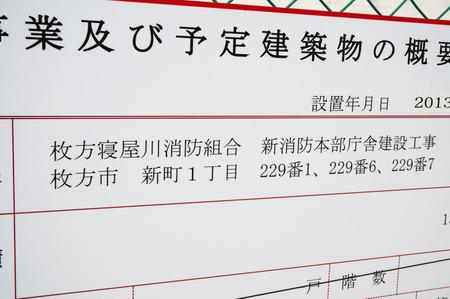 枚方寝屋川消防組合新庁舎130221-02