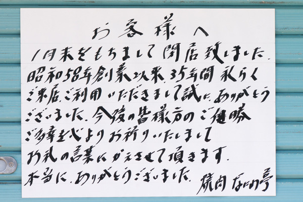 20180213なにわ亭-6