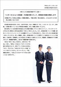 京阪電車制服02