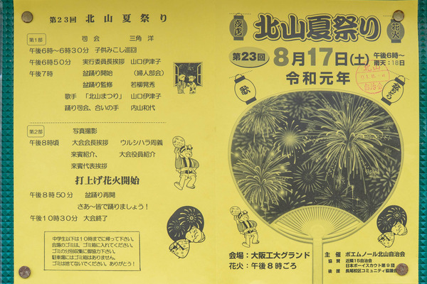 イベント-1908171-2